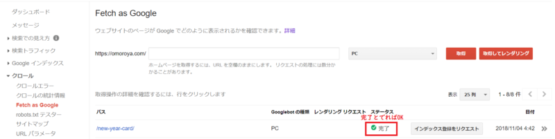 fetch-google-05