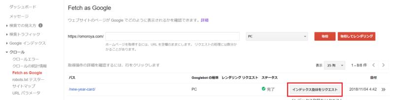 fetch-google-06