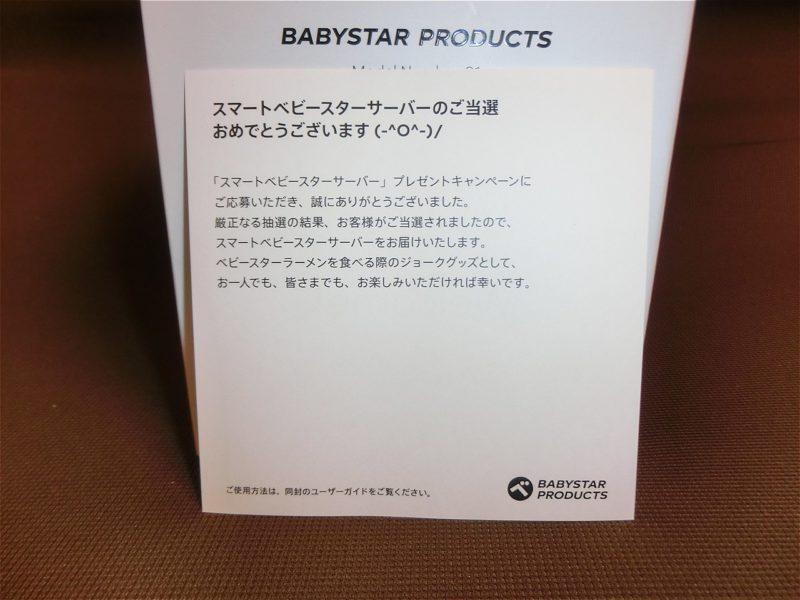 babystar-noodle-04-10