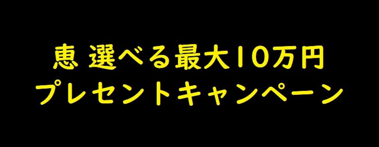 megumi-yogurt-campaign-00a