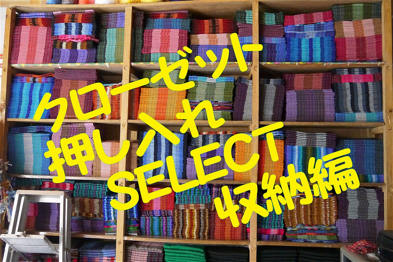item-3-selection-storage-03