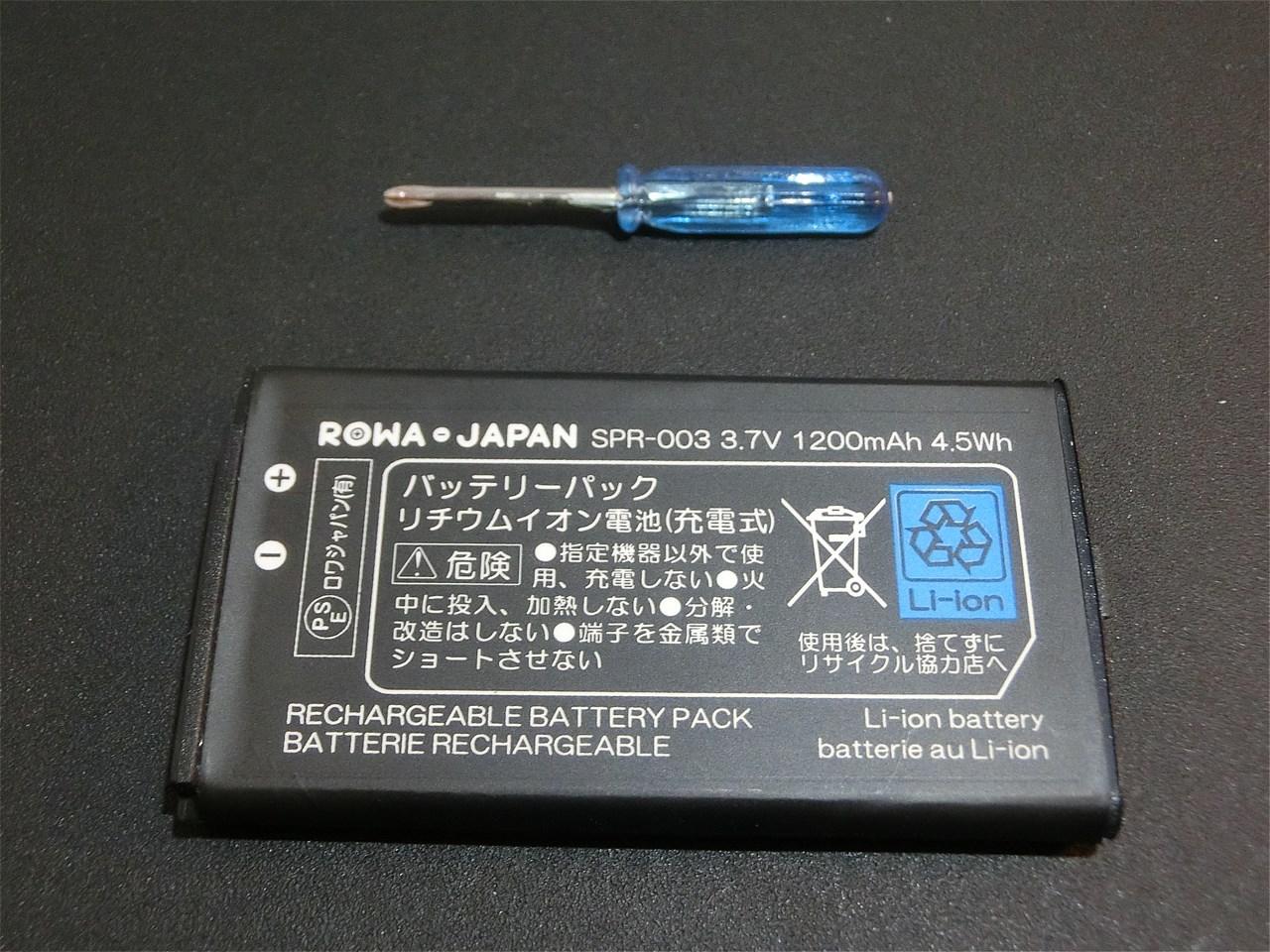 3ds-battery-exchange-00