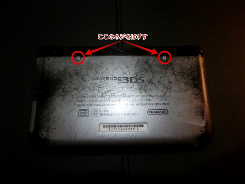 3ds-battery-exchange-06