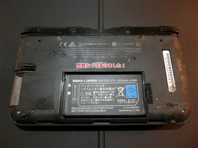 3ds-battery-exchange-09