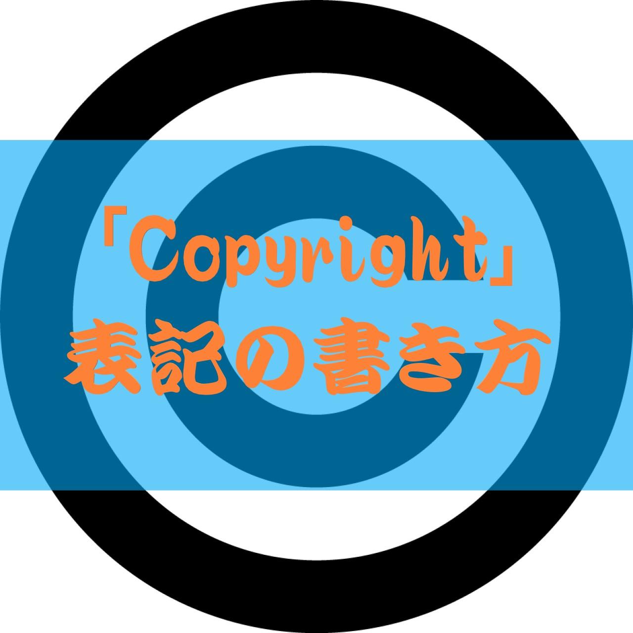 blog-copyright-notation