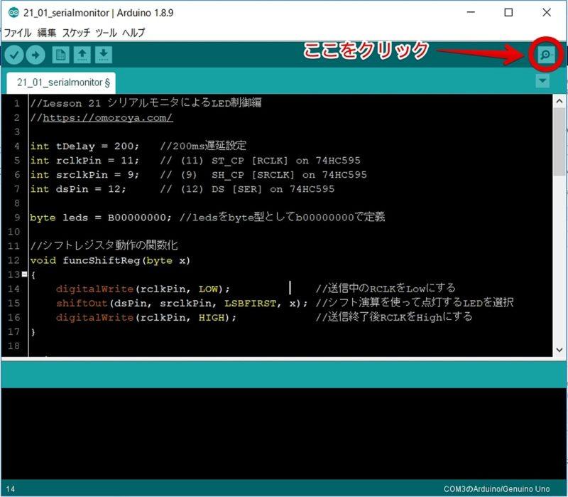 Arduino-lesson21-01