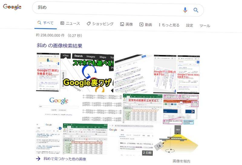 google-hidden-command-01