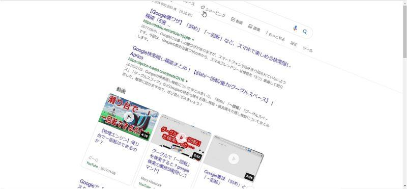 google-hidden-command-02