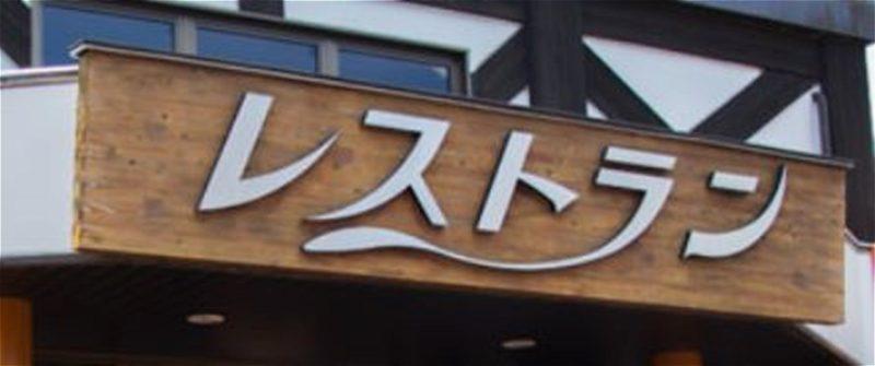 saiboku-restaurant-02