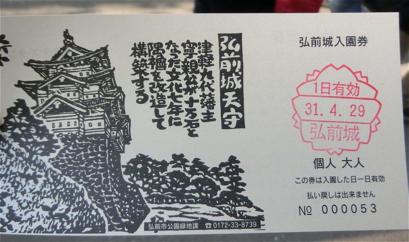 hirosaki-castle-08a