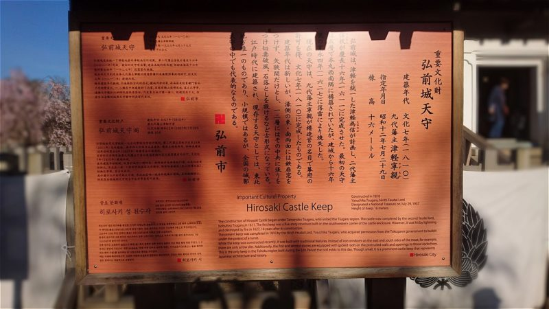 hirosaki-castle-09
