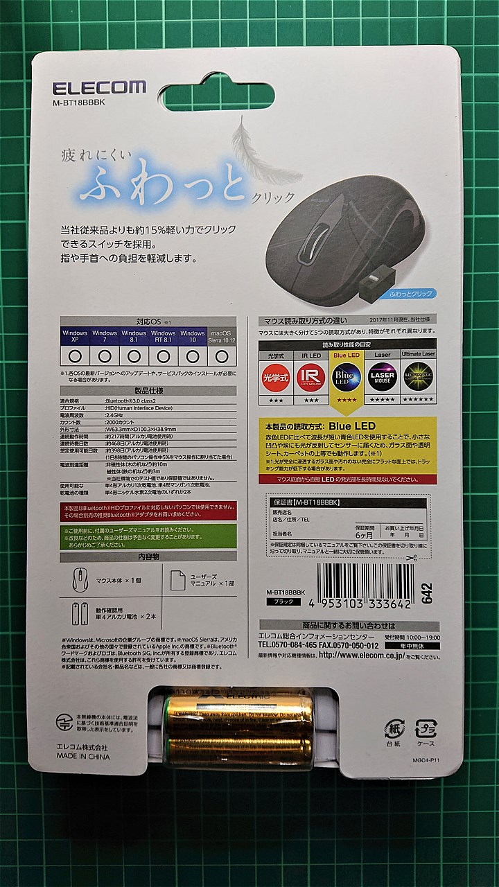 pc-bluetooh-mouse-2-02