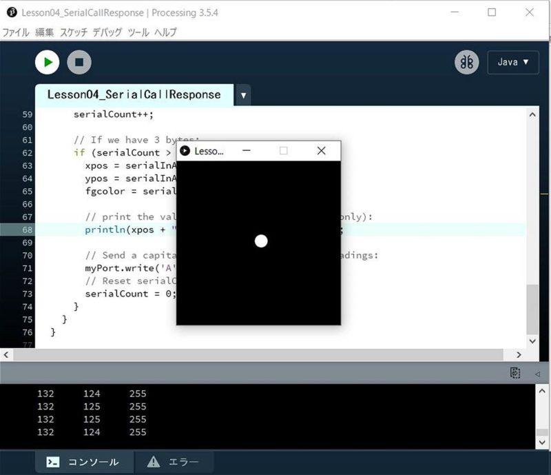 processing-lesson04-03.JPG