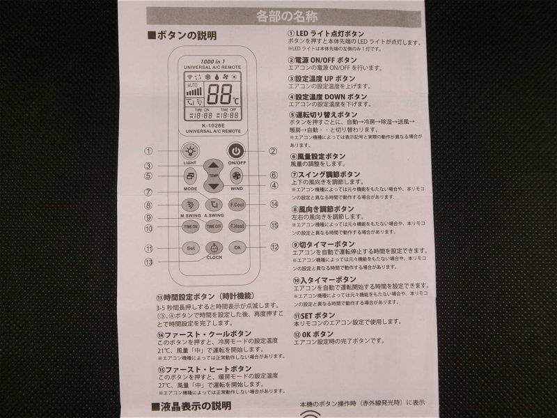 air-conditioner-remote-control-07