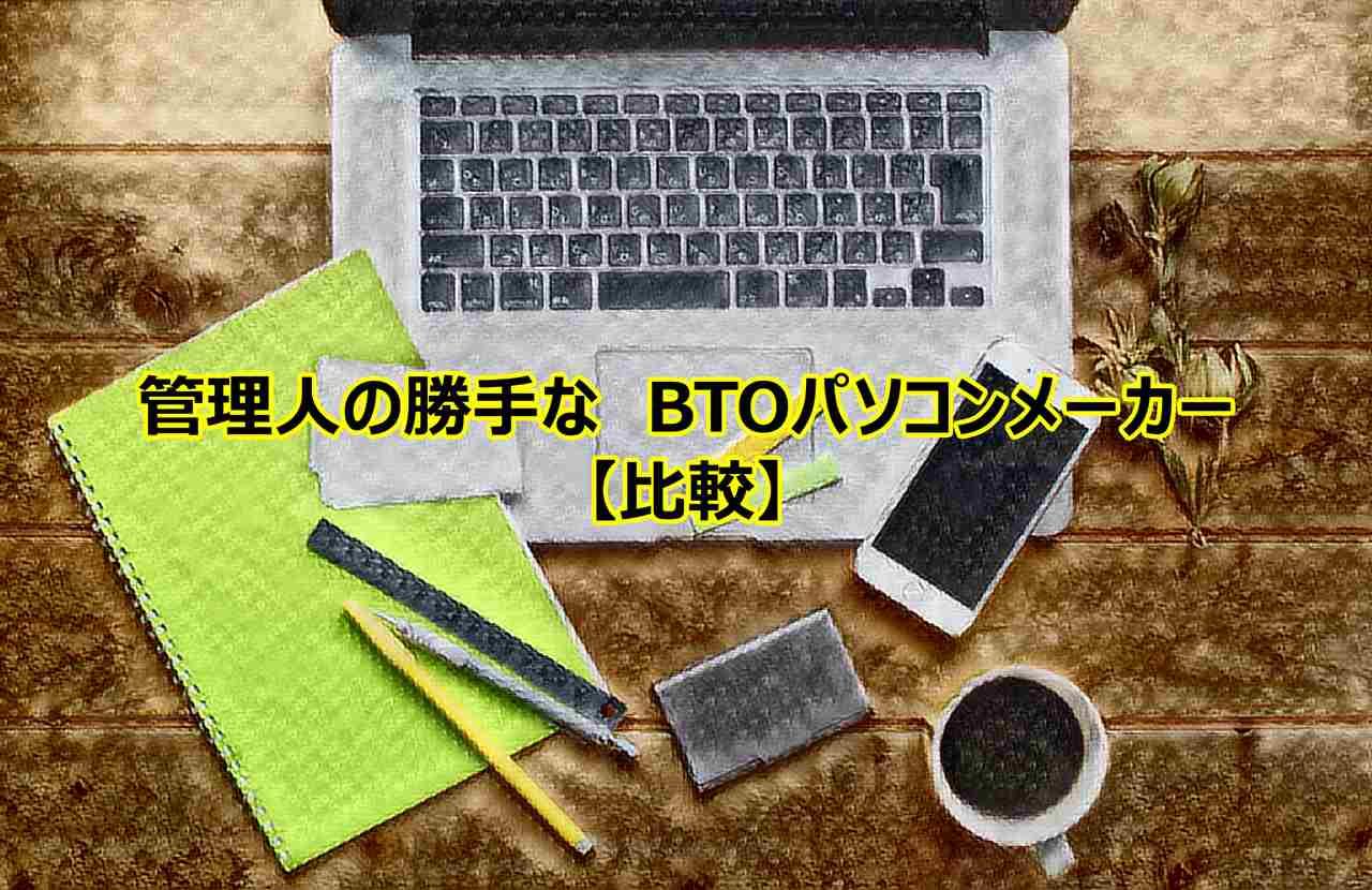 btopc-compare-202007-00