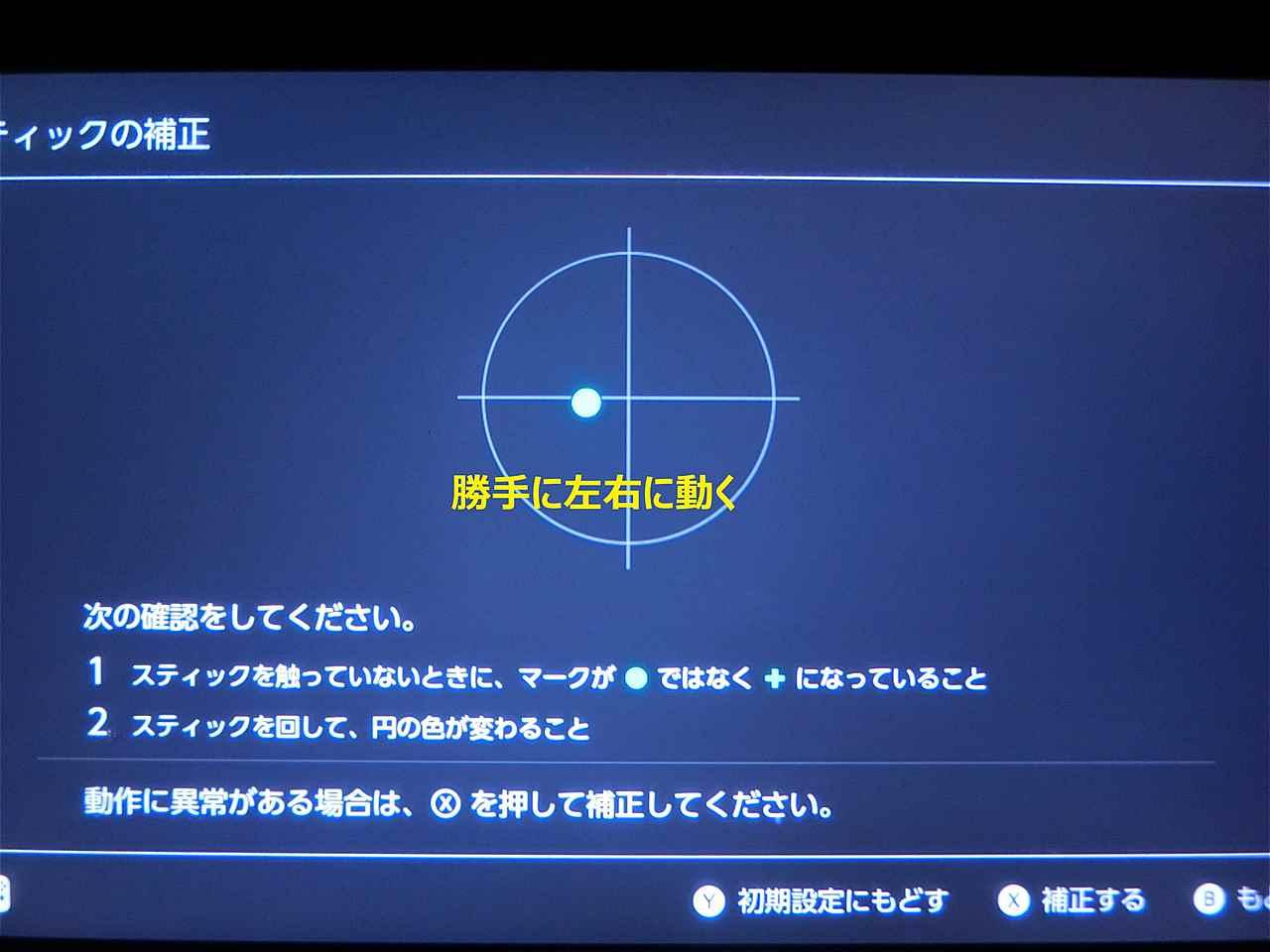 switch-joycon-repair-01
