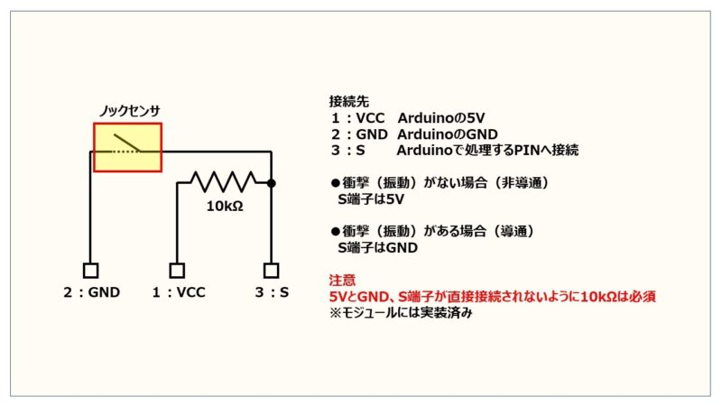 knock-sensor-circuit