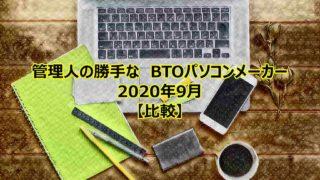 btopc-compare
