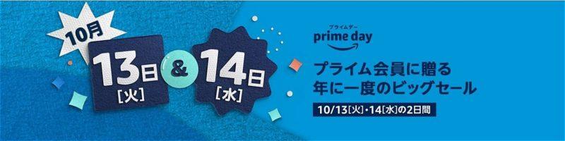 amazon-prime-day-2020-01a