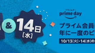 amazon-prime-day-2020-01b