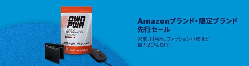 amazon-prime-day-2020-05b