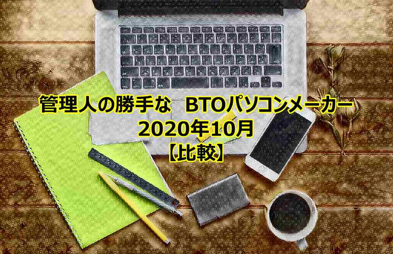 btopc-compare-202010-00