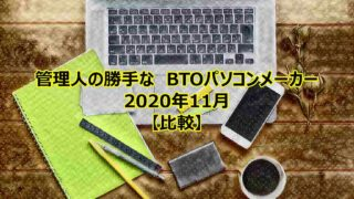 btopc-compare-202011-00