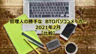 btopc-compare-202102-00