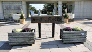 jogashima-park