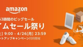 amazon-time-sale-202104-01