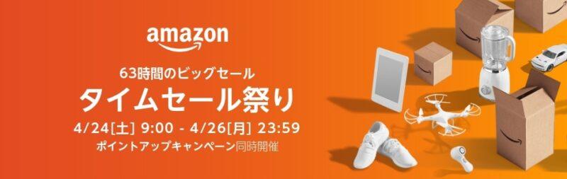 amazon-time-sale-202104-01