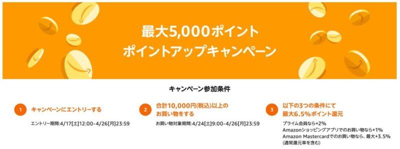 amazon-time-sale-202104-02