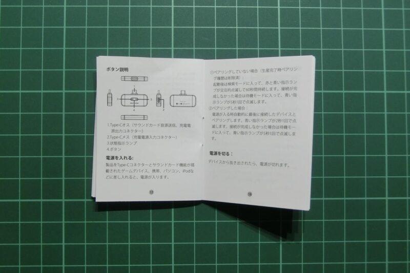 muson-wireless-receiver-04