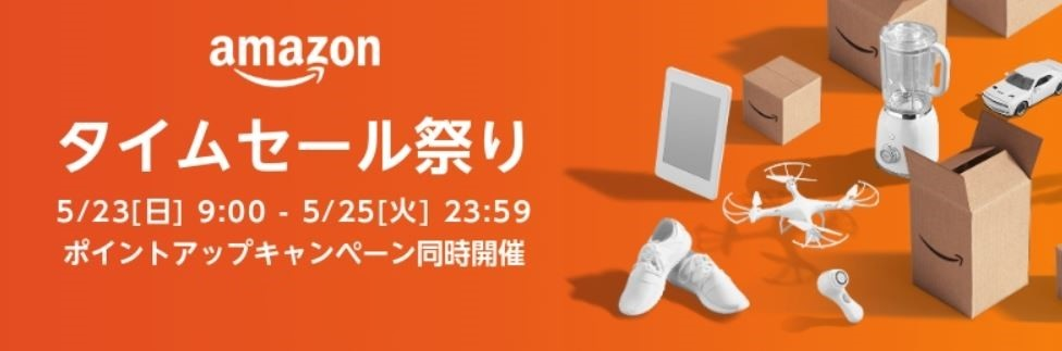 amazon-time-sale-202105-01