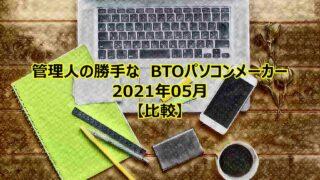 btopc-compare-202105-00