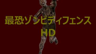 switch-zombie-defense-hd-00