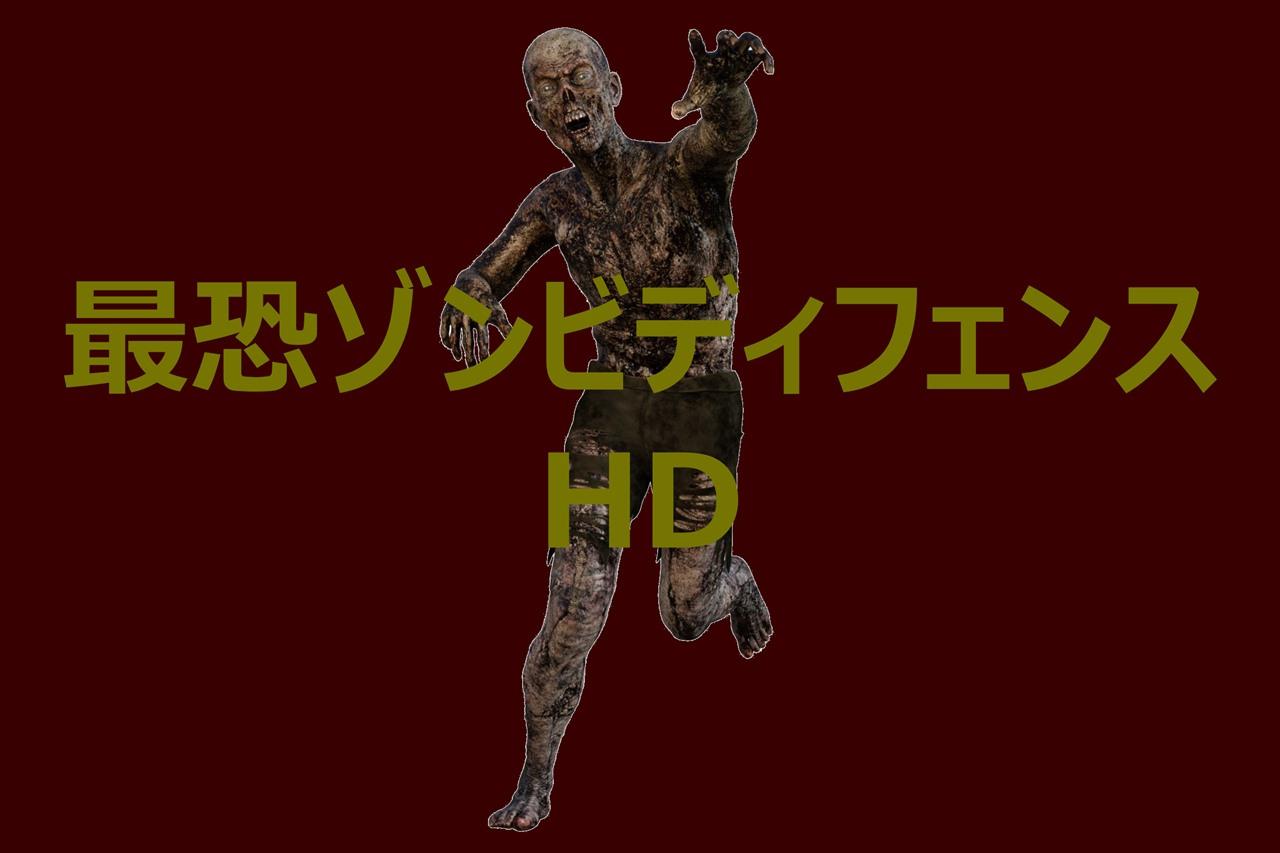 switch-zombie-defense-hd-00