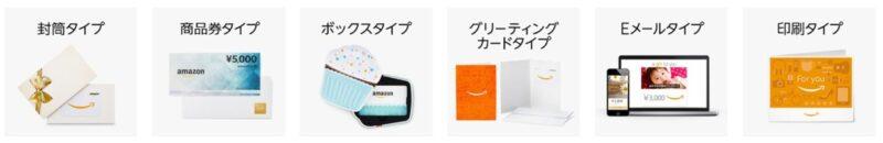 amazon-gift-box-01