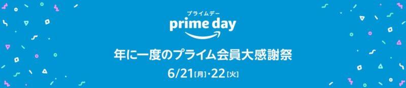 amazon-prime-day-2021-01