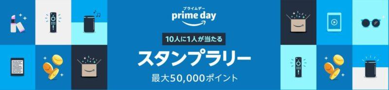 amazon-prime-day-2021-02