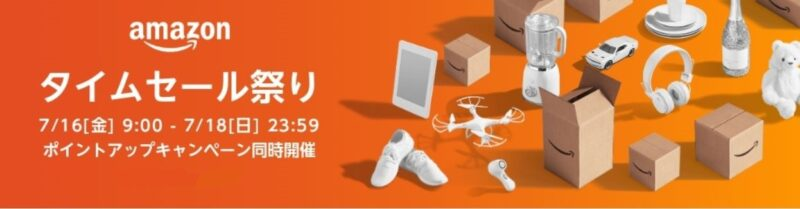 amazon-time-sale-202107-01