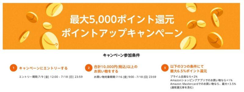 amazon-time-sale-202107-02