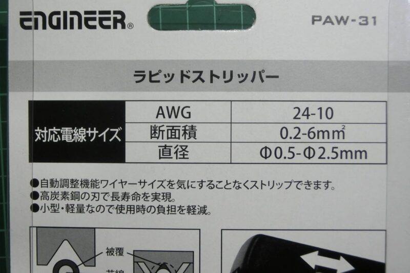 wire-stripper-auto-02