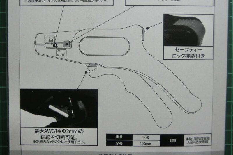 wire-stripper-auto-04