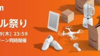 amazon-time-sale-202108-01