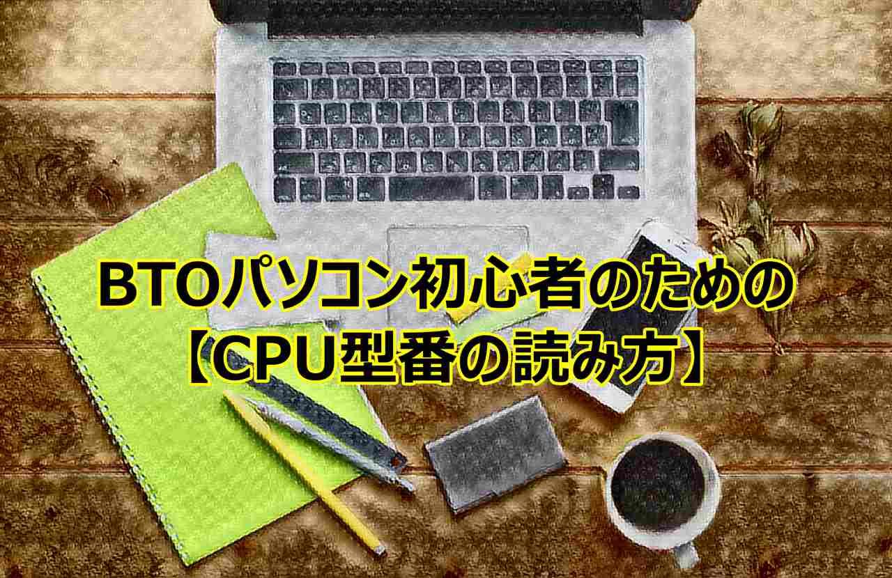 cpu-model-number-2021-00