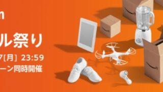amazon-time-sale-202109-01