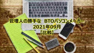 btopc-compare-202109-00