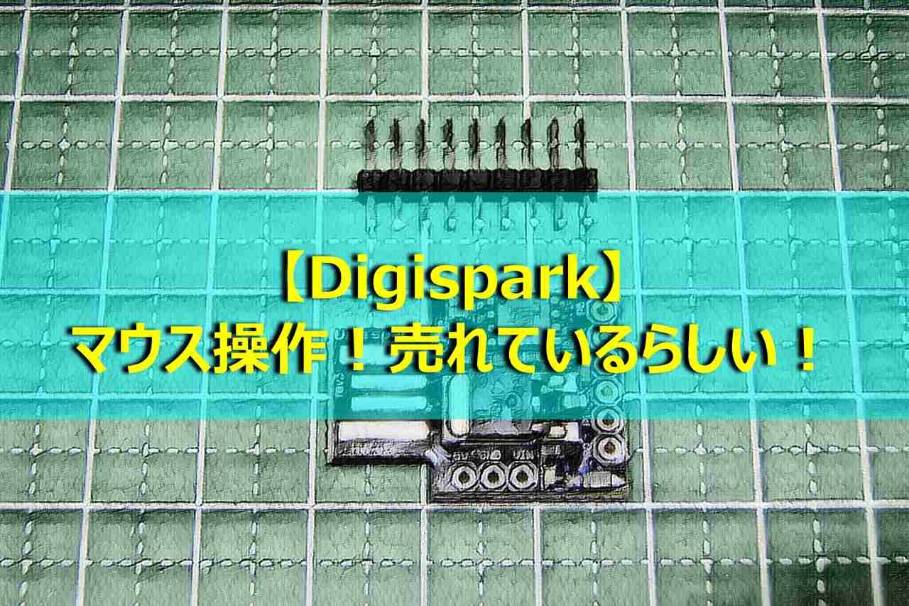 digispark_mouse-00