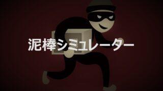 switch-thief-simulator-00